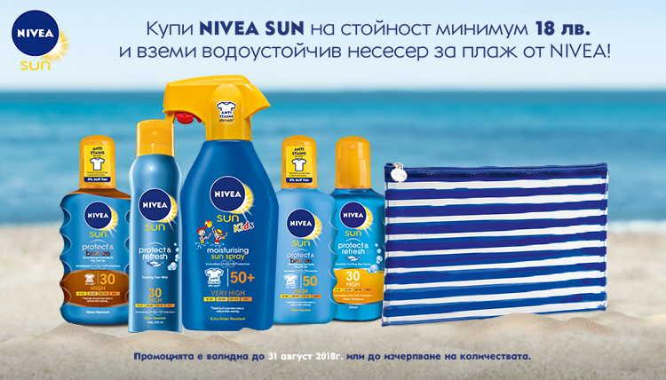Вземи подарък от Nivea Sun