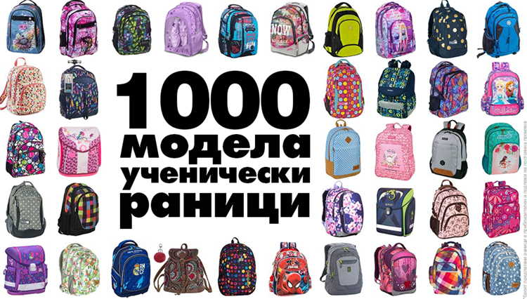 1000 ученически раници