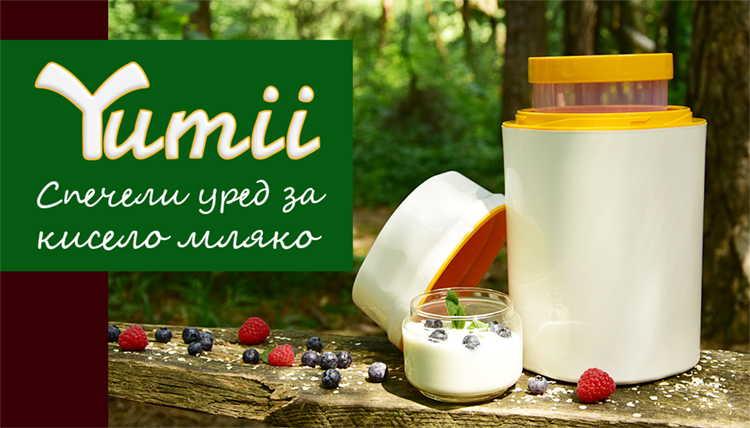 Спечели уред за кисело мляко Yumii