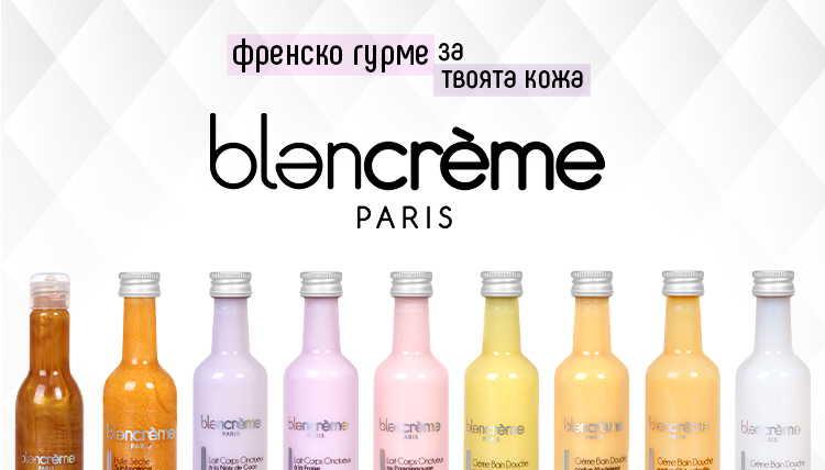 Промоция Blancreme