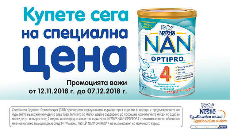 Nestle NAN OPTIPRO 4