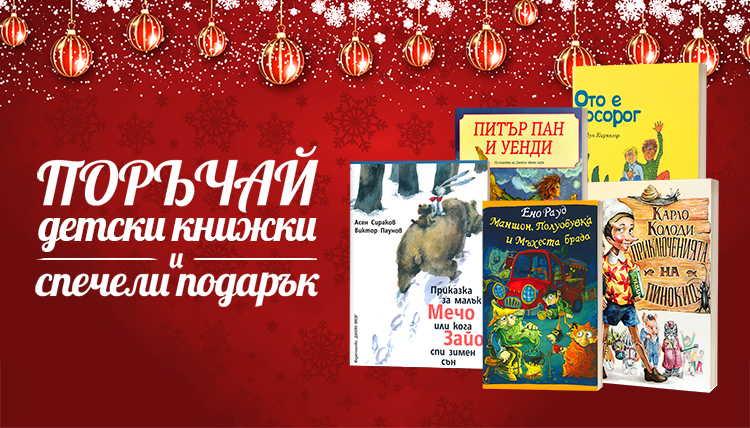 Детски книжки с подарък!