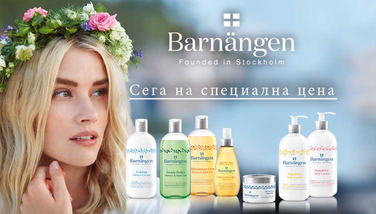 Промоция Barnangen
