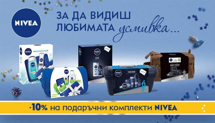 Промоция Nivea
