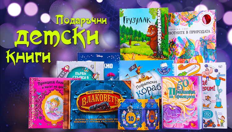 Подаръчни детски книги