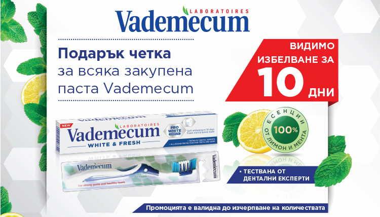 Подарък от Vademecum