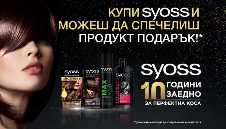 Syoss - 10 години заедно