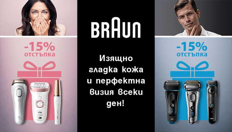 Специално предложение от Braun