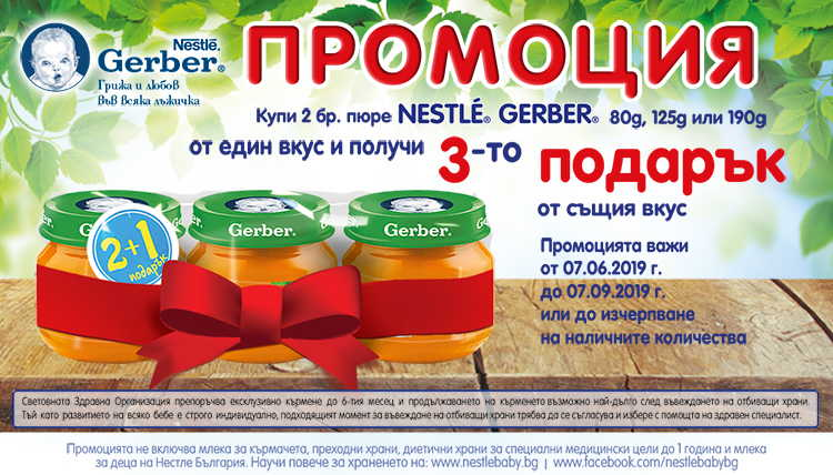 Nestle Gerber - Промоция