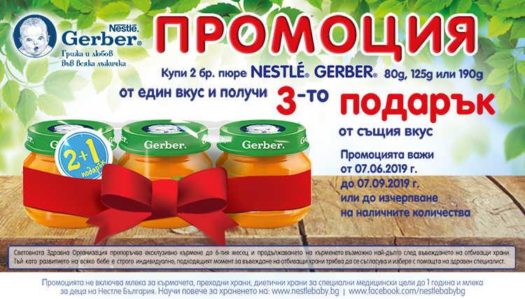 Nestle Gerber - ��������