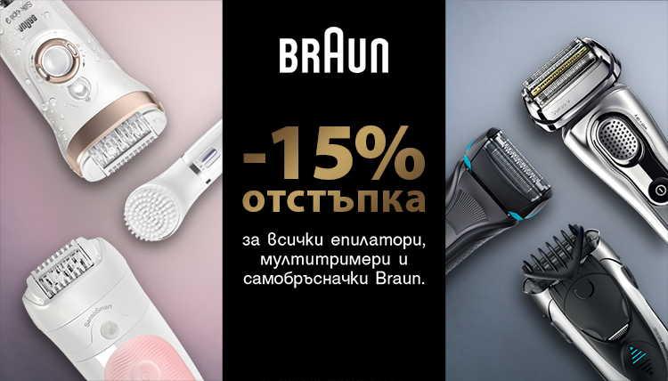 Вземи продукти Braun с 15% отстъпка.