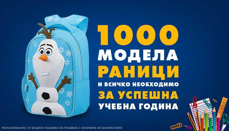 1000 Раници