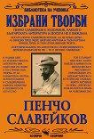 Избрани творби: Пенчо Славейков - Пенчо Славейков -