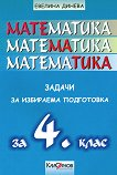 Задачи по математика за 4. клас - избираема подготовка - Евелина Динева -