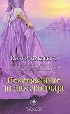 Братството на меча - книга 2: Покоряването на шотландеца - Кинли Макгрегър -