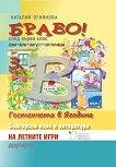 Браво! Част 3: Упражнения по български език и литература след 1. клас - Наталия Огнянова -