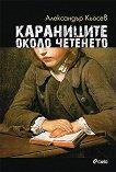 Караниците около четенето - книга 1 - Александър Кьосев -