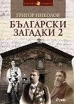 Български загадки - книга 2 - Григор Николов -