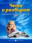 Чета и разбирам - Помагало по български език и литература за 4. клас - Георги Георгиев -
