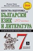 Цялостна подготовка по български език и литература за национално външно оценяване и кандидатстване след 7. клас - Пламен Тотев, Миглена Севдалинова -