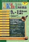 Акълчета: 9., 10., 11. и 12. клас : Национално списание за подготовка и образователна информация - Брой 29 -