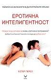 Еротична интелигентност - Естер Перел -