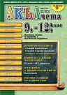 Акълчета: 9., 10., 11. и 12. клас : Национално списание за подготовка и образователна информация - Брой 30 -