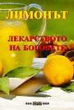 Лимонът: Лекарството на боговете -