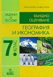 География и икономика за 7. клас : Задачи и тестове за външно оценяване - Антон Попов, Живко Желев -