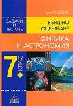 Физика и астрономия за 7. клас : Задачи и тестове за външно оценяване - Елка Златкова, Каролина Янакиева -