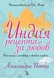 Пътешествията на Руби Милър - книга 1: Индия - рецепта за любов - Александра Потър -