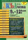 Акълчета: 9., 10., 11. и 12. клас : Национално списание за подготовка и образователна информация - Брой 32 -