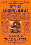 История славянобългарска - Паисий Хилендарски -