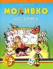 Моливко: Моторика - за подготвителна група на детската градина - Дарина Гълъбова -