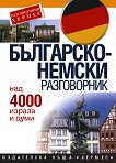 Българско-немски разговорник -