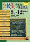 Акълчета: 9., 10., 11. и 12. клас : Национално списание за подготовка и образователна информация - Брой 34 -