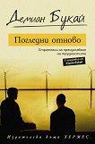 Погледни отново: Стратегии за преодоляване на трудностите - Демиан Букай -