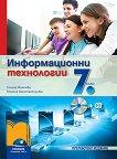 Информационни технологии за 7. клас + CD - Галина Момчева Гърдева, Милена Константинова -