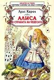 Алиса в страната на чудесата - Луис Карол -