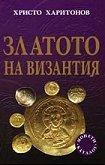Златото на Византия : Каталог - монети - Христо Харитонов -