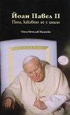 Йоан Павел II -  Отец Мечислав Малински -