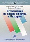 Сегментация на пазара на труда в България - Искра Белева, Васил Цанов, Десислава Димитрова -