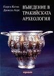 Въведение в Тракийската археология - Георги Китов, Даниела Агре -