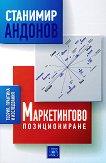 Маркетингово позициониране - Станимир Андонов -