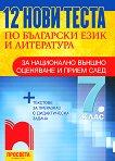 12 нови теста по български език и литература за национално външно оценяване и прием след 7. клас - Нели Т. Дамянова -