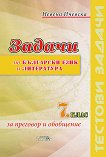 Задачи по български език и литература за 7. клас - Невена Ичевска -