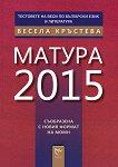 Тестовете на Веси по български език и литература: Матура 2015 - Весела Кръстева -