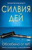 Кросфайър - книга 4: Обсебена от теб - Силвия Дей -