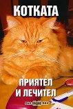 Котката - приятел и лечител - Росица Тодорова -