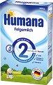 Преходно мляко: Humana 2 - Опаковки от 300 и 600 g за бебета от 6 до 10 месеца -